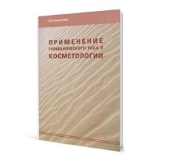 Брошюра «Применение гальванического тока в косметологии» Кирьянова В. В. - фото 5510