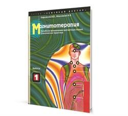 Брошюра «Магнитотерапия» Кирьянова В. В., Максимов А. В. - фото 5516