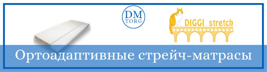 Ортоадаптивные стрейч-матрасы DIGGI stretch и Z-RELAX