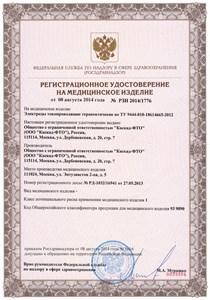 """Прокладка гидрофильная """"Глазная"""" овальная 30х60 мм. (15 кв.см) Цена за 1 шт. - фото 6398"""