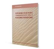 Брошюра «Применение гальванического тока в косметологии» Кирьянова В. В.